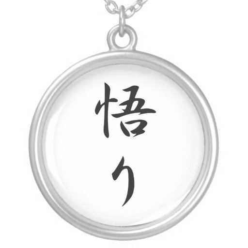Kanji japonés para la aclaración - Satori Pendientes Personalizados