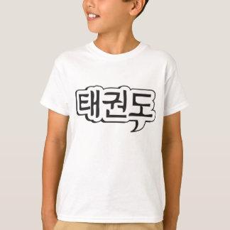 La camiseta 1 de los niños del Taekwondo