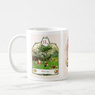 La imagen del alfabeto ruso asalta completo, #12 taza de café