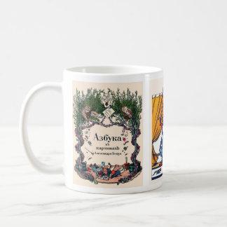La imagen del alfabeto ruso asalta completo, #1 de taza de café