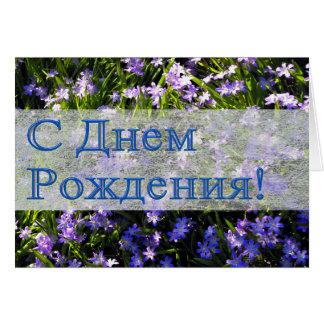 La primavera azul florece el feliz cumpleaños ruso tarjeta