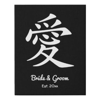 Lienzo De Imitación Boda blanco y negro del símbolo del amor del kanji