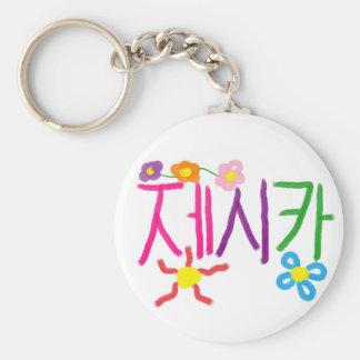 """Llavero """"Jessica"""" en coreano"""