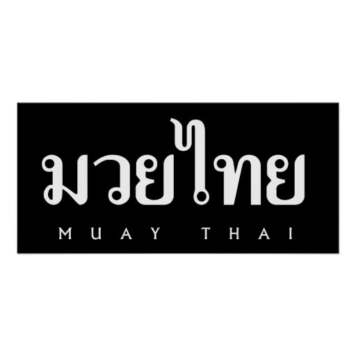 Logotipo tailandés de Muay Posters