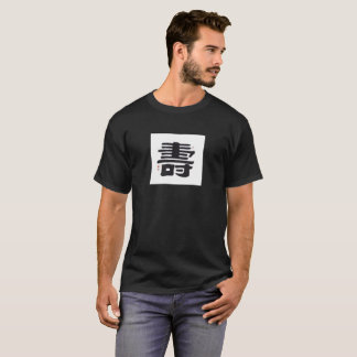 Los chinos viven de largo las camisetas (el 寿)
