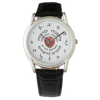 L'Shana Tovah… (Año Nuevo judío feliz) Reloj
