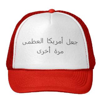 MAGA - En árabe Gorra