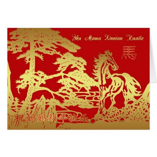 Mamá Año Nuevo chino, año de la mamá del caballo Tarjeta
