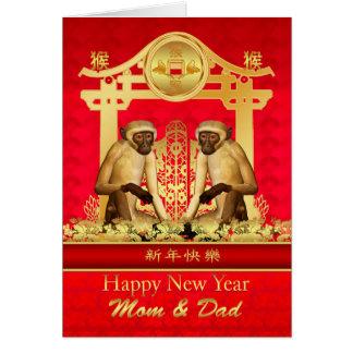 Mamá y papá, Año Nuevo chino del mono, tarjeta