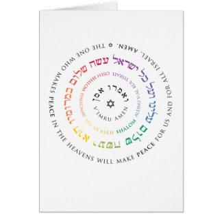 Mandala de Oseh Shalom - tarjeta de felicitación