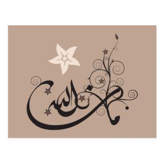 MashaAllah - alabanza islámica - caligrafía árabe Postal