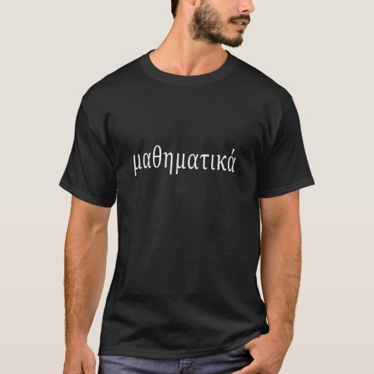 Mathematics_Greek_dark Camiseta