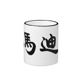 Matthew en letras chinas - taza de café