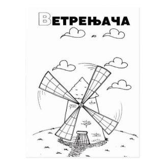 molino de viento cirílico serbio postal