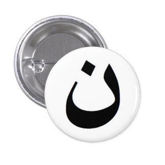 Monja - soporte con los cristianos iraquíes chapa redonda 2,5 cm