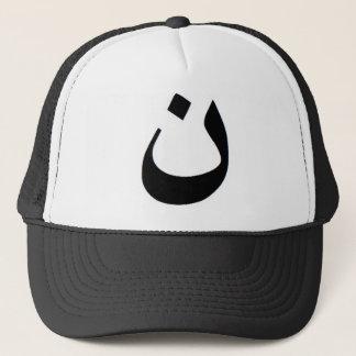 Monja - soporte con los cristianos iraquíes gorra de camionero