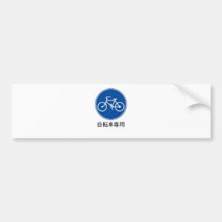 Muestra de Jjapanese - bicicleta solamente Pegatina Para Coche