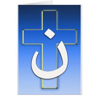 Nazarene #1 cruzado tarjeta de felicitación