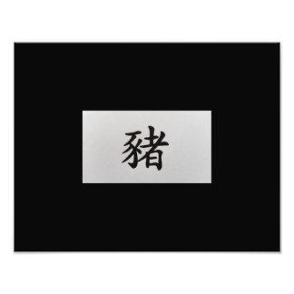 Negro chino del cerdo de la muestra del zodiaco fotografias