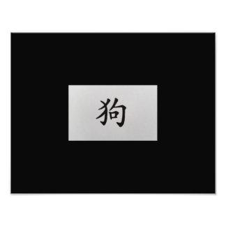Negro chino del perro de la muestra del zodiaco impresiones fotográficas
