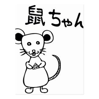 Nezumi.chan.ai Postal
