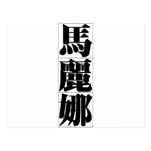 Nombre chino para el puerto deportivo 20229_3.pdf tarjetas postales