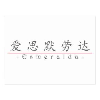 Nombre chino para Esmeralda 21331_1.pdf Postal