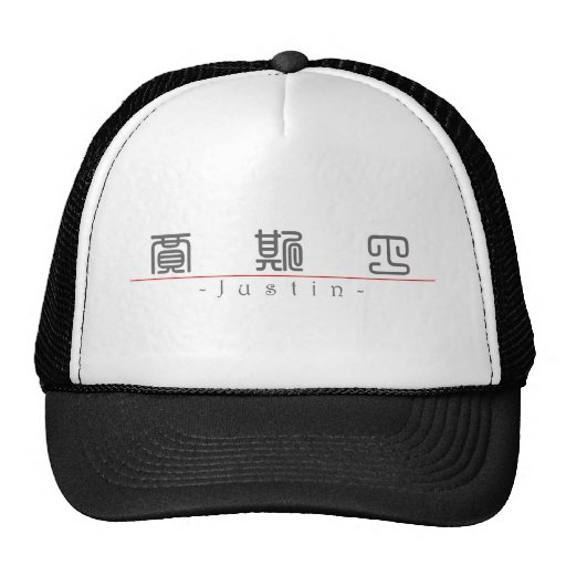 Nombre chino para Justin 20669_0.pdf Gorras De Camionero