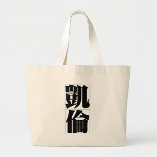 Nombre chino para Karen 20191_3.pdf Bolsa Lienzo