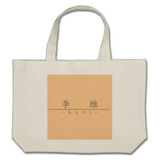 Nombre chino para Levi 20695_1.pdf Bolsa