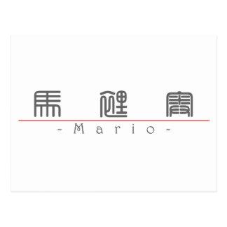 Nombre chino para Mario 22223_0.pdf Postales