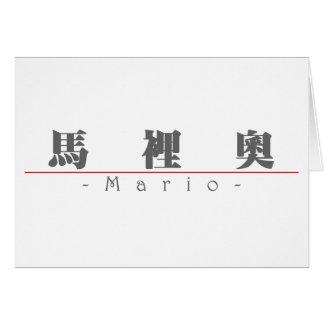 Nombre chino para Mario 22223_3.pdf Felicitación