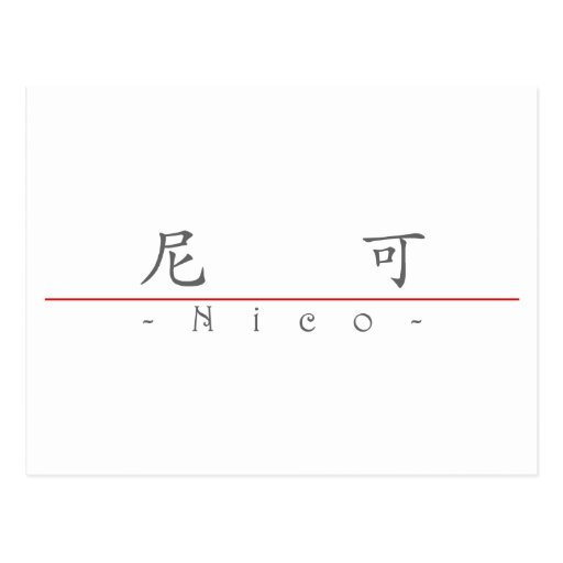 Nombre chino para Nico 22495_1.pdf Postal
