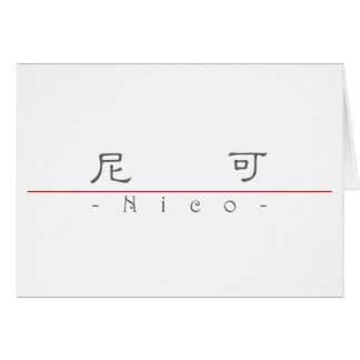 Nombre chino para Nico 22495_2 pdf Tarjetas