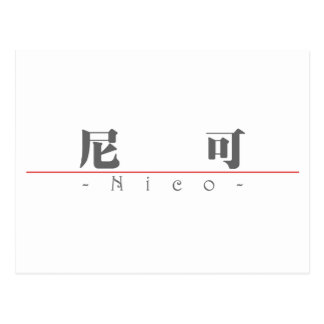 Nombre chino para Nico 22495_3.pdf Postal