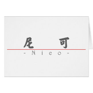 Nombre chino para Nico 22495_4.pdf Tarjeta De Felicitación