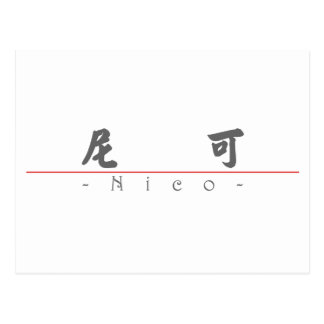 Nombre chino para Nico 22495_4.pdf Postal