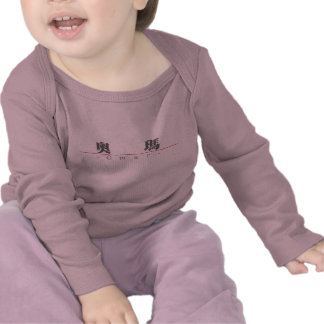 Nombre chino para Omar 20756_3.pdf Camisetas