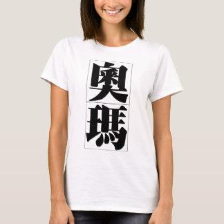 Nombre chino para Omar 20756_3.pdf Camiseta