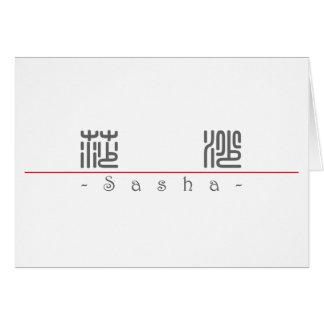 Nombre chino para Sasha 21373_0.pdf Tarjeta De Felicitación