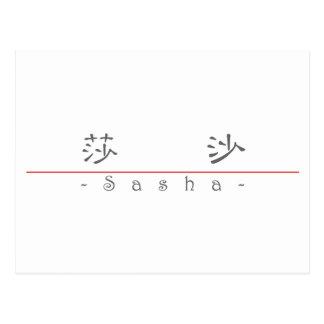 Nombre chino para Sasha 21373_2.pdf Postal