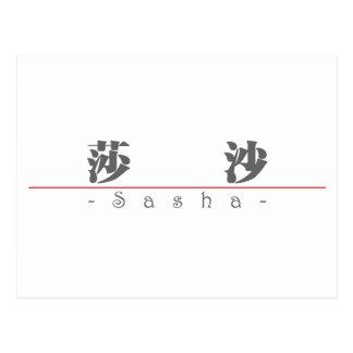 Nombre chino para Sasha 21373_3.pdf Postal