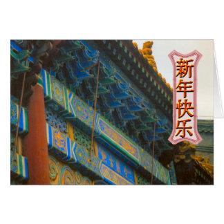 Nueva arcada año china de Pekín Tarjeta De Felicitación