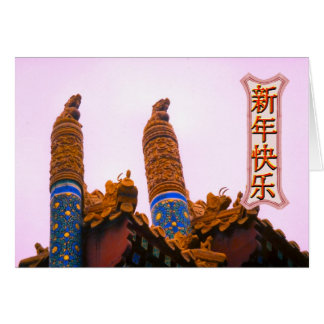 Nueva decoración año china del templo de Pekín Tarjeta De Felicitación
