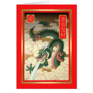 Nuevo Year-2012-year chino del dragón Tarjeta De Felicitación