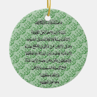 Ornamento islámico de Kursi Alá del Al de Ayat