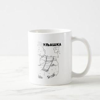 oscilación cirílico serbio taza de café
