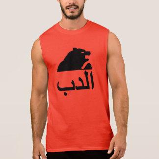 Oso árabe (del لدب) camiseta sin mangas