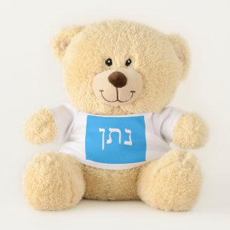 Oso De Peluche Natan (Nathan) en hebreo