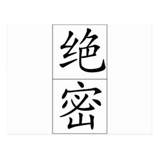 Palabra china: máximo secreto de jue2 mi4 postal